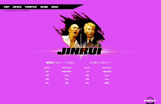 JINRUI_WEB02.jpg